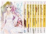 ゴールデンタイム 文庫 1-8巻セット (電撃文庫)