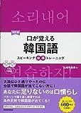 CD2枚付 改訂版 口が覚える韓国語 スピーキング体得トレーニング