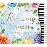 リラクシング・ピアノ~ベスト 君に贈る応援歌 卒業式 入学式 リラックス ヒーリング CD ヒーリングミュージック