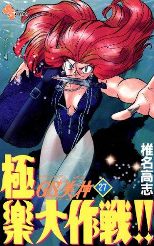 GS美神 極楽大作戦!!(27) GS美神 (少年サンデーコミックス)
