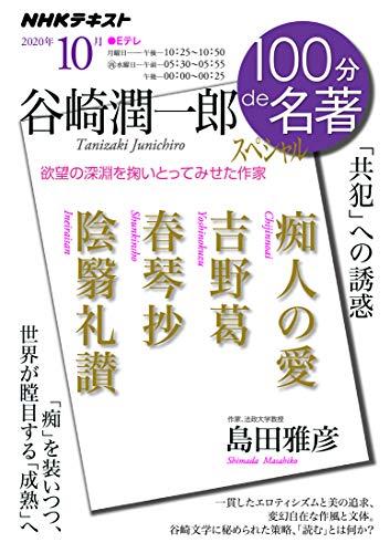 谷崎潤一郎スペシャル 2020年10月 (NHK100分de名著)
