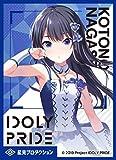ムービック きゃらスリーブコレクション マットシリーズ IDOLY PRIDE 長瀬琴乃(No.MT960)
