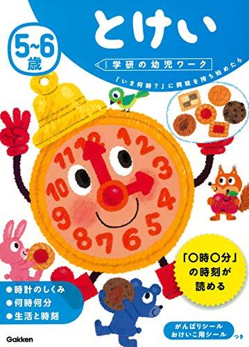 5~6歳 とけい (学研の幼児ワーク)