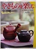 週刊 やきものを楽しむ 12 常滑焼 (小学館ウイークリーブック)