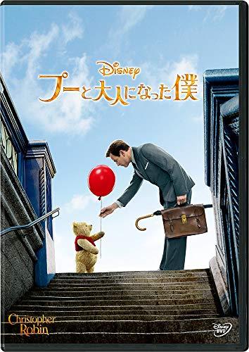 ウォルト・ディズニー・スタジオ・ジャパン『プーと大人になった僕』