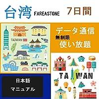 「Mewfi」台湾 4G-LTE FAREASTONEキャリア利用 データ通信 使い放題 プリペイドSIMカード (7日間 高速テータ使い放題)
