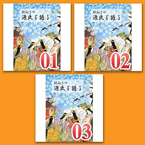『村山リウ「源氏を語る」1-3 (3本セット)』のカバーアート