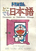 ドラえもんのどこでも日本語