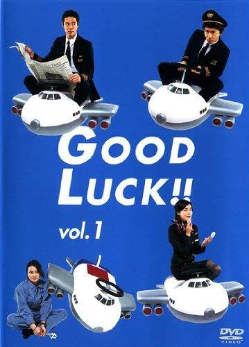 GOOD LUCK!! 1(第1話 第2話) [レンタル落ち]