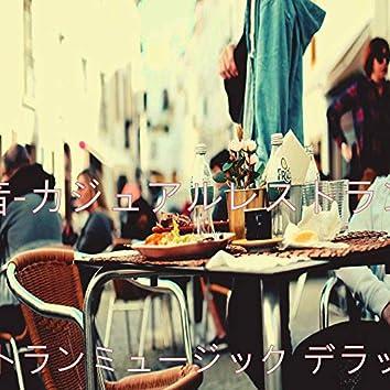 音-カジュアルレストラン