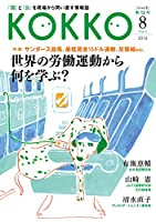 KOKKO 第12号