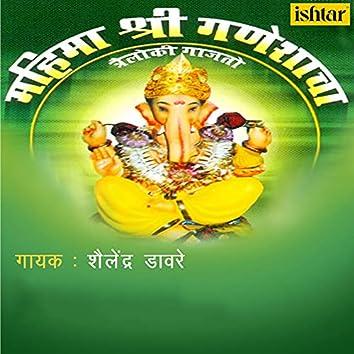 Mahima Shree Ganeshacha Trailoki Gajato