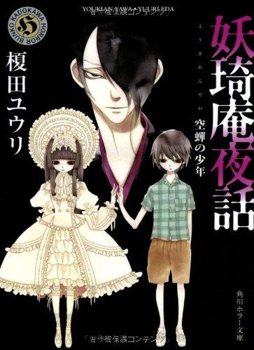 妖奇庵夜話  空蝉の少年 (角川ホラー文庫)の詳細を見る