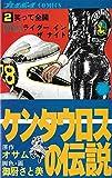 ケンタウロスの伝説(2) (プレイボーイコミックス)