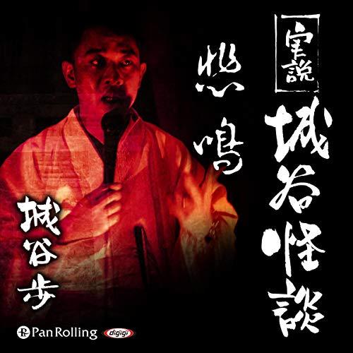 『実説 城谷怪談「悲鳴」』のカバーアート
