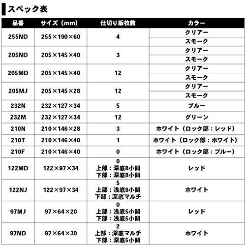 ダイワ『マルチケース210T』