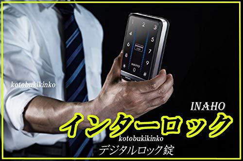 イナホ インターロック 標準タイプ inaho fuki フキ 補助錠 リモコンなしタイプ