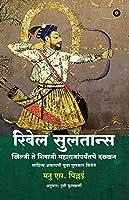 Rebel Sultans - Marathi