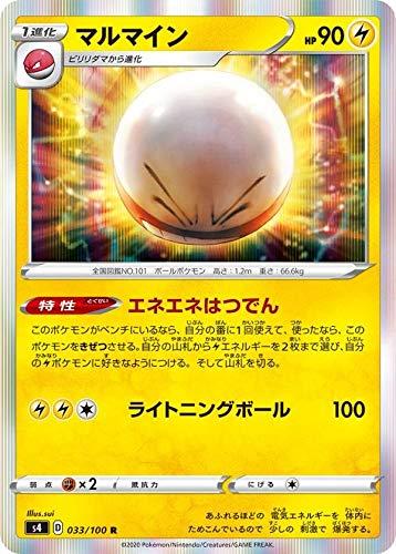 ポケモンカードゲーム S4 033/100 マルマイン 雷 (R レア) 拡張パック 仰天のボルテッカー