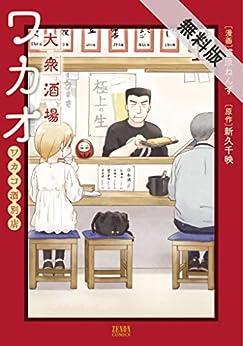 大衆酒場ワカオ ワカコ酒別店 1巻【期間限定 無料お試し版】