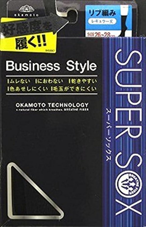 簡単に夜間便益岡本 SUPER SOX リブ大 ブラック 26-28cm