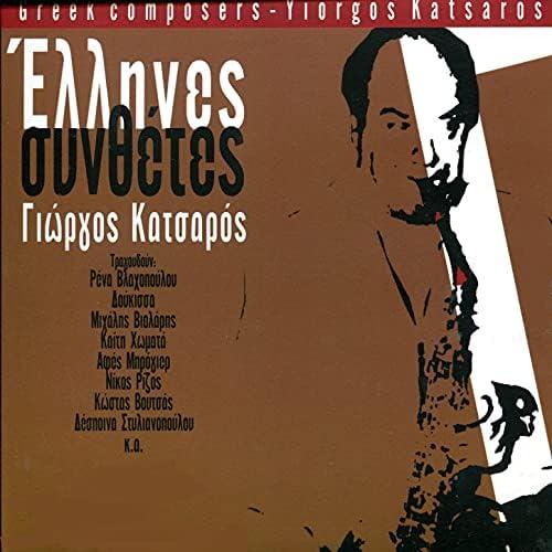 Yiorgos Katsaros