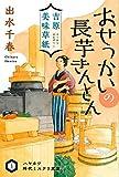 吉原美味草紙 おせっかいの長芋きんとん (ハヤカワ文庫JA)