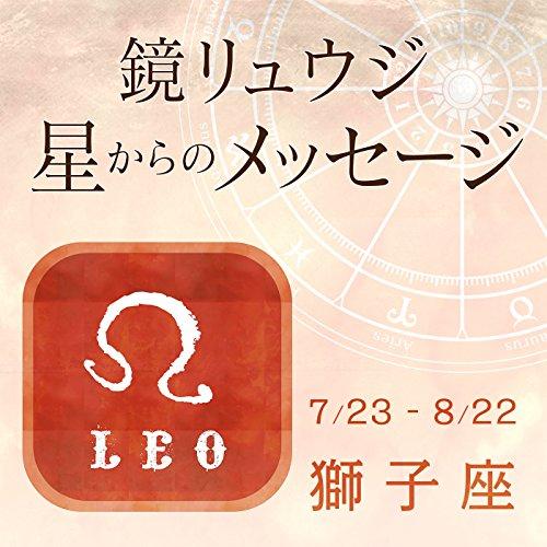 2017年9月鏡リュウジ星からのメッセージ獅子座の運勢 | 鏡 リュウジ