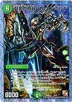 デュエルマスターズ プロモーションカード/裂竜の鉄槌ヨルムンガンド【カツキングと伝説の秘宝】
