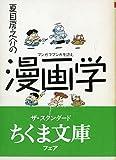 夏目房之介の漫画学―マンガでマンガを読む (ちくま文庫)