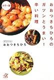 おおつきちひろのガツンとうまい!辛い料理 カラー版 (講談社+α文庫)