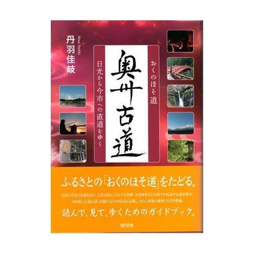 おくのほそ道奥州古道―日光から今市への直道をゆくの詳細を見る