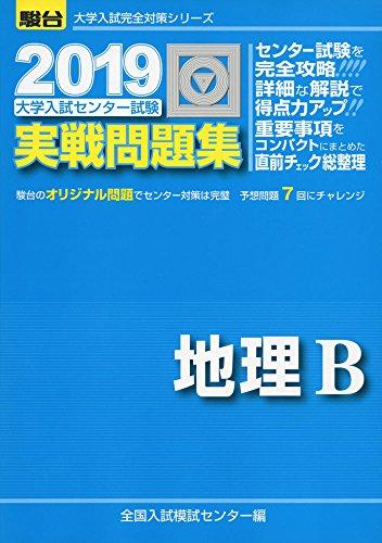 大学入試センター試験実戦問題集地理B 2019 (大学入試完全対策シリーズ)
