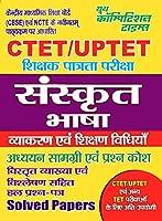 CTET-UPTET-Sanskrit-Study Material and Knowledge Bank