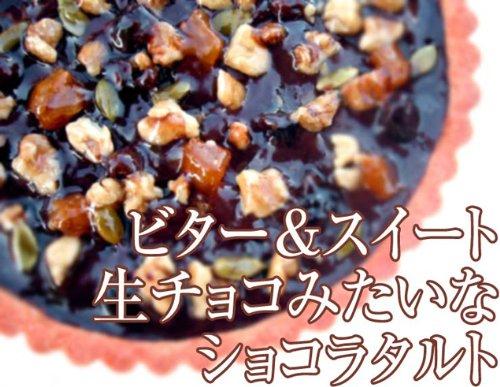お中元 父の日 プレゼント ケーキ スイーツ ショコラタルト 20cmホール チョコレート タルト