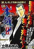 アンコール出版 本気! II 夏、九、そして子供たちの怒り 2 (2) (秋田トップコミックスW)