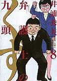 弁護士のくず(8) (ビッグコミックス)