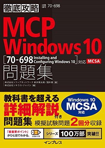 徹底攻略 MCP 問題集 Windows 10[70-698:Installing and Configuring Windows 10]対応