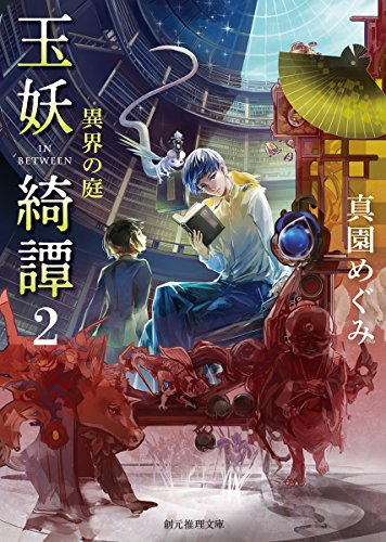 玉妖綺譚2 (異界の庭) (創元推理文庫)