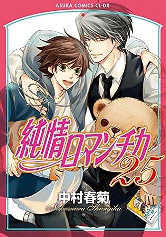 純情ロマンチカ 第25巻 (あすかコミックスCL-DX)
