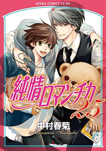 純情ロマンチカ 第25巻 (あすかコミックスCL-DX)の詳細を見る