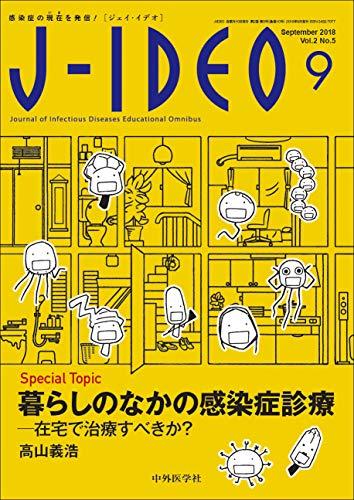 J-IDEO (ジェイ・イデオ) Vol.2 No.5