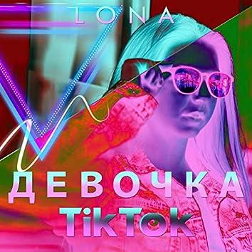 Девочка Tik-Tok