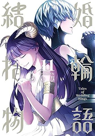 結婚指輪物語(11) (ビッグガンガンコミックス)