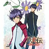 八犬伝 ―東方八犬異聞― (Hakkenden: Eight Dogs of the East) 1 [Blu-ray]