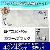 オシャレ大理石ペットひんやりマット可愛いハートフラワー(カラー:ブラック) 40×40cm 3枚セット peti charman