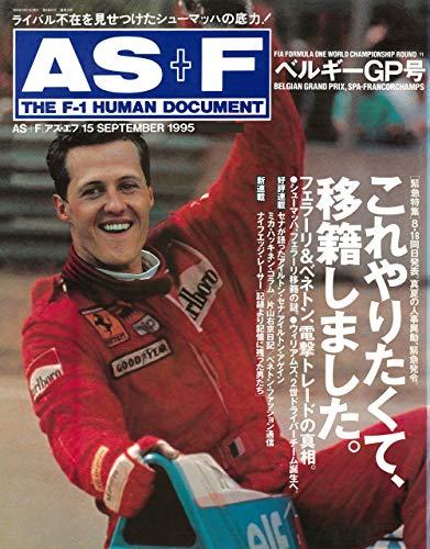 AS+F(アズエフ)1995 Rd11 ベルギーGP号 [雑誌]
