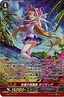 ヴァンガードG/歌姫の学園/G-CB01/S01 学園の綺羅星 オリヴィア SP