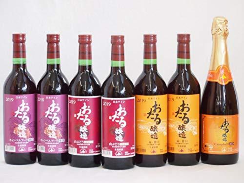 おたるワイン7本セット(キャンベルアーリ赤ワイン生葡萄酒 辛口 キャンベルスパークリング赤ワインやや甘口 赤ワイン生葡萄酒 甘口 赤ワイン生葡萄酒