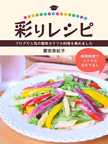 彩りレシピ